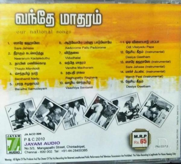 Vanthe Matharam National Songs Tamil Audio CD www.mossymart.com 1