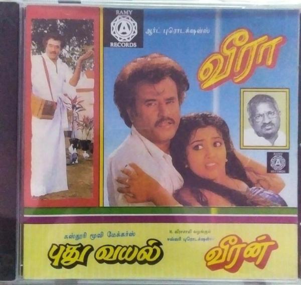 Veera - Pudu Vayal- Veeran Tamil Film Audio CD by Ilayaraja www.mossymart.com 2
