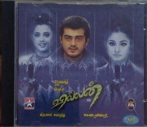 Villain Tamil Film Audio CD by Vidhyasagar www.mossymart.com 1