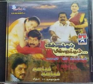 Vinnukkum Mannukkum - Aanandham Anandham Tamil Film Audio CD by Sirpi www.mossymart.com 1