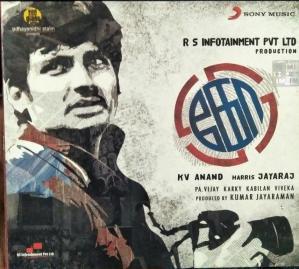 ko Tamil Film Audio CD by Harris Jayaraj www.mossymart.com 1