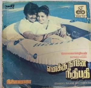 Enakku Naane Neethipathi Tamil Film EP Vinyl Record by Ilayarja www.mossymart.com 1