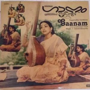 Gaanam Malayalam Film LP VInyl Record by V Dakshinamurthy www.mossymart.com 1