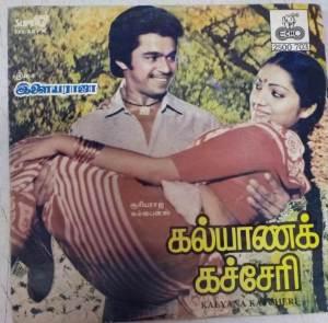 Kalyana Kacheri Tamil Film EP Vinyl Record by Ilayarja www.mossymart.com 1