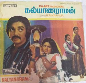 Kalyanaraman Tamil Film EP Vinyl Record by Ilayarja www.mossymart.com 1