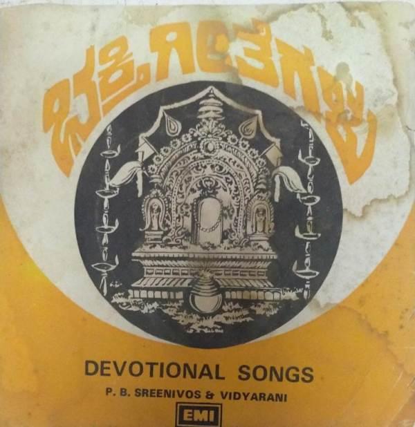 Kannada Devotional Songs Kannda film EP Vinyl Record by Upendra kumar www.mossymart.com 2