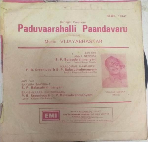 Paduvaarahalli Paandavaru Kannda film EP Vinyl Record by Vijayabhaskar www.mossymart.com 1
