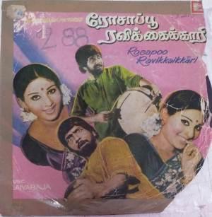 Rosapoo Ravikkaikari Tamil Film EP VInyl Record by Ilayaraja www.mossymart.com 1