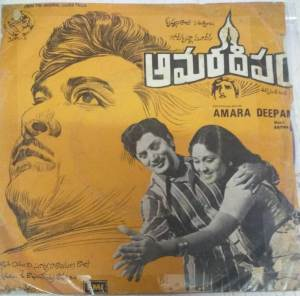Amara Deepam Telugu Film EP Vinyl Record by Sathyam www.mossymart.com 2