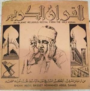 An Islamic Recital From the Holy Koran LP Vinyl Record www.mossymart.com 1
