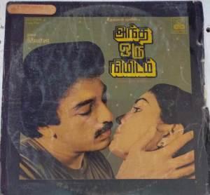 Andha Oru Nimidam Tamil Film LP Vinyl Record by Ilayaraja www.mossymart.com 1