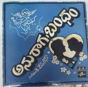 Anuraga bandham Telugu Film EP Vinyl Record by K Devadas www.mossymart.com 2