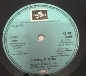 Bahaddur Gandu Kannada Film EP Vinyl Record by M Ranga Rao 18065 www.mossymart.com 2
