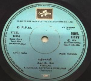 Bhadrakali Tamil FIlm EP VInyl Record by Ilayaraja www.mossymart.com 2