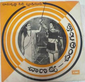 Chaanakya - Chandragupta Telugu film EP Vinyl record by Pendyala Nageswara Rao www.mossymart.com2