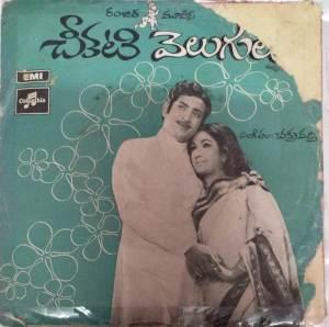 Chikati Velugulu Telugu Film EP Vinyl Record by Chakravarthi www.mossymart.com 2