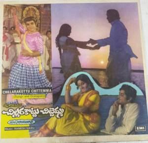 Chillarakottu Chittemma Telugu Film LP Vinyl Record by Ramesh Naidu www.mossymart.com 1