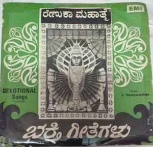 Devotional Songs Kannada EP Vinyl Record by L Vaidyanathan www.mossymart.com 2