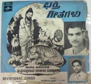 Devotional Songs Kannada EP Vinyl Record by Veeresh Guruswamy www.mossymart.com 1