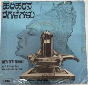 Devotional Songs Kannada Film EP VInyl Record by P Kalinga Rao & Mohankumar party www.mossymart.com 1