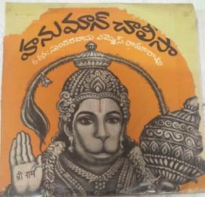 Hanuman Chalisa Telugu Devotional EP Vinyl Record www.mossymart.com 2