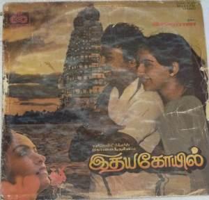 Idhayakovil Tamil Film LP Vinyl Record by Ilayaraja www.mossymart.com 2