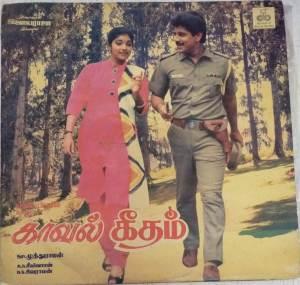 Kaaval Geetham Tamil Film LP Vinyl Record by Ilayaraja www.mossymart.com 2