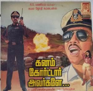 Kanam Korttar Avargale Tamil Film LP Vinyl Record by Devendran www.mossymart.com 2