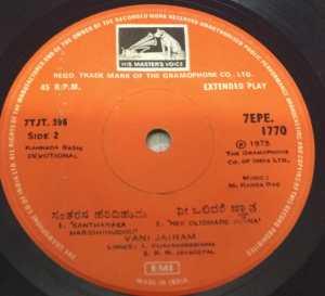 Kannada Basic Devotional EP Vinyl Record by M Ranga Rao 1770www.mossymart.com 2