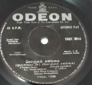 Konjum Salangai Tamil Film EP Vinyl Record by S M Subbiah Naidu www.mossymart.com 2