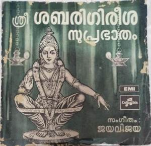 Malayalam Devotional EP Vinyl Record www.mossymart.com 1