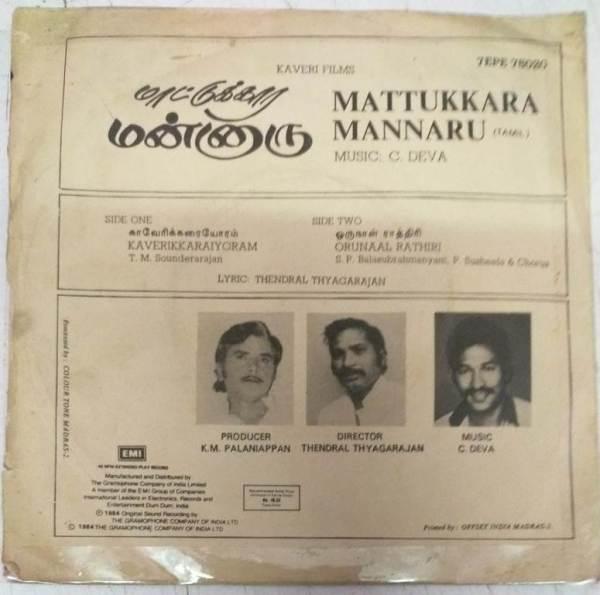 Mattukkara Mannaru Tamil Film EP Vinyl Record by Deva www.mossymart.com 1