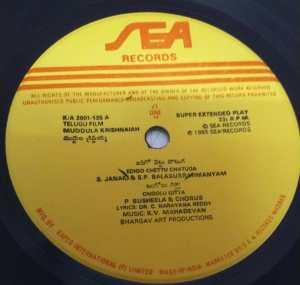 Muddula Krishnaiah Telugu Film EP Vinyl Record by K V Mahadevan www.mossymart.com 2