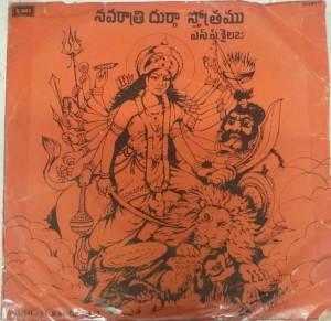 Navarathri Durga Stothramu Telugu Devotional EP Vinyl Record by S P Sailaja www.mossymart.com 2