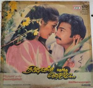 Ninaikka Therindha Maname Tamil Film LP Vinyl Record by Ilayaraja www.mossymart.com 1