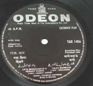 Patita Hindi Film EP Vinyl Record by Shankar Jaikrishnan www.mossymart.com 2