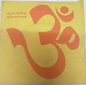 Purab Aur Pachhim Hindi Film EP Vinyl Record byKalyanji Anandji www.mossymart.com 2