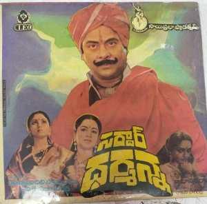 Sardar Dharmanna Telugu Film EP Vinyl Record by Rajan Nagendra www.mossymart.com 2