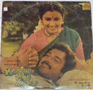 Solla Thudikkuthu Manasu Tamil Film LP Vinyl record by Ilayaraja www.mossymart.com 1