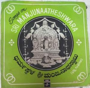 Songs on Sri Manjunaatheshwara Kannada EP VInyl Record www.mossymart.com 1