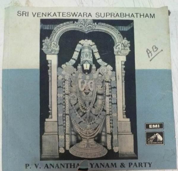 Sri Venkateswara Suprabhatham EP VInyl Record by P V Ananthasayanam Party www.mossymart.com 1