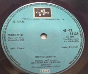 Anavaranam Malayalam Film EP Vinyl Record by G Devarajan www.mossymart.com 2