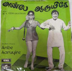 Anbe Aaruyire Tamil Film EP Vinyl Record by M S Viswanathan www.mossymart.com 1