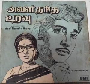 Aval Thantha Uravu Tamil Film EP Vinyl Record by M S Viswanathan www.mossymart.com 2
