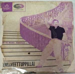 Engaveettupillai Tamil Film EP Vinyl Record by M S Viswanathan www.mossymart.com 1