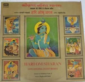 Hari Om Sharan Devotional LP Vinyl Record www.mossymart.com 1
