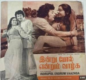 Indru Pol Endrum Vaazhga Tamil Film EP Vinyl Record by M S Viswanathan www.mossymart.com 1