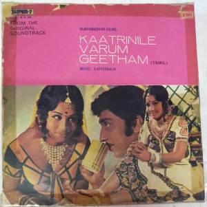 Kaatrinile Varum Geetham Tamil Film EP Vinyl Record by Ilayaraja www.mossymart.com 1