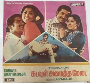 Kadavul Amaitha Medai Tamil Film EP Vinyl Record by Ilayaraja www.mossymart.com 1