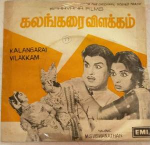 Kalangarai Vilakkam Tamil Film EP Vinyl Record by M S Viswanathan www.mossymart.com 1